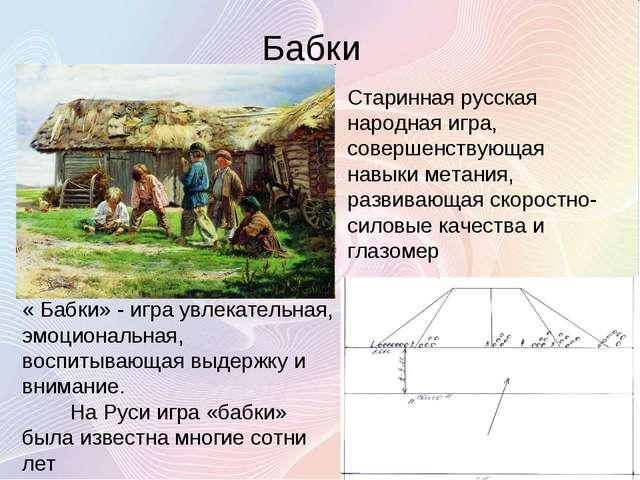 Бабки Старинная русская народная игра, совершенствующая навыки метания, разв...