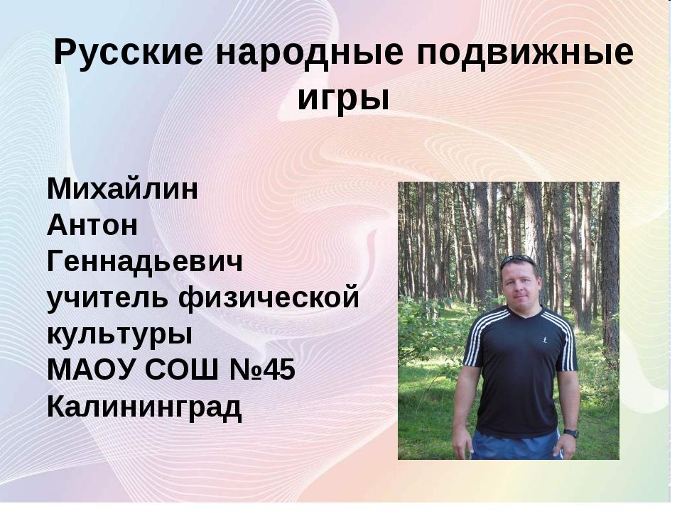 Русские народные подвижные игры Михайлин Антон Геннадьевич учитель физическо...