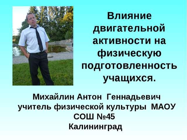 Михайлин Антон Геннадьевич учитель физической культуры МАОУ СОШ №45 Калинингр...