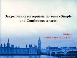 Закрепление материала по теме «Simple and Continuous tenses» Sidorkina L. CON