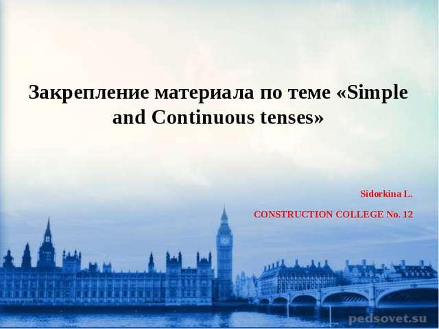 Закрепление материала по теме «Simple and Continuous tenses» Sidorkina L. CON...