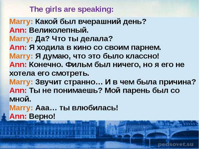 The girls are speaking: Marry:Какойбылвчерашний день? Ann:Великолепный. Marry...