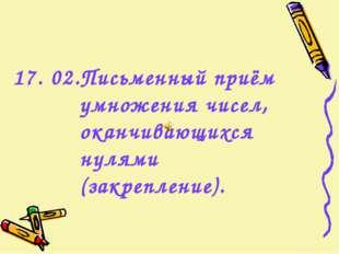 17. 02. Письменный приём умножения чисел, оканчивающихся нулями (закрепление).