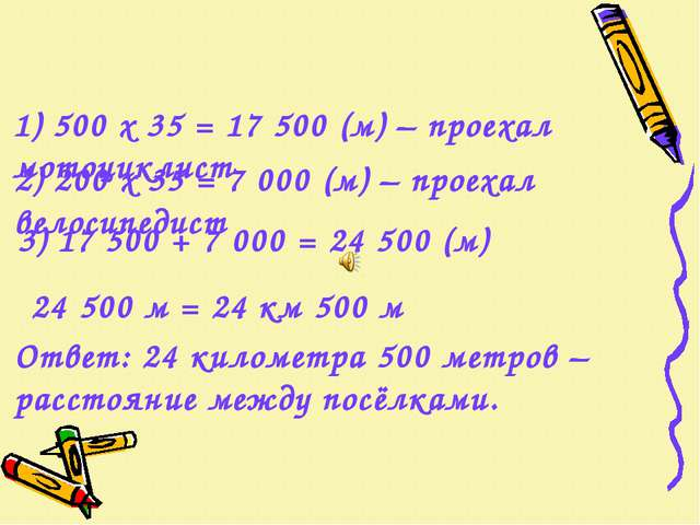 1) 500 х 35 = 17 500 (м) – проехал мотоциклист 2) 200 х 35 = 7 000 (м) – прое...