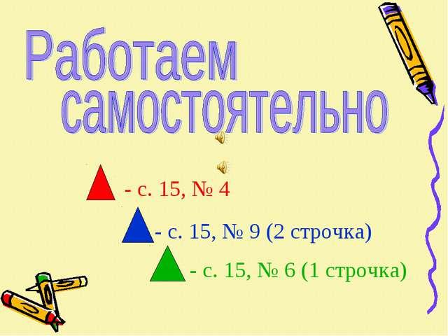 - с. 15, № 4 - с. 15, № 9 (2 строчка) - с. 15, № 6 (1 строчка)