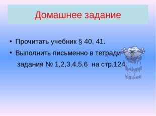 Домашнее задание Прочитать учебник § 40, 41. Выполнить письменно в тетради за