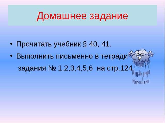 Домашнее задание Прочитать учебник § 40, 41. Выполнить письменно в тетради за...