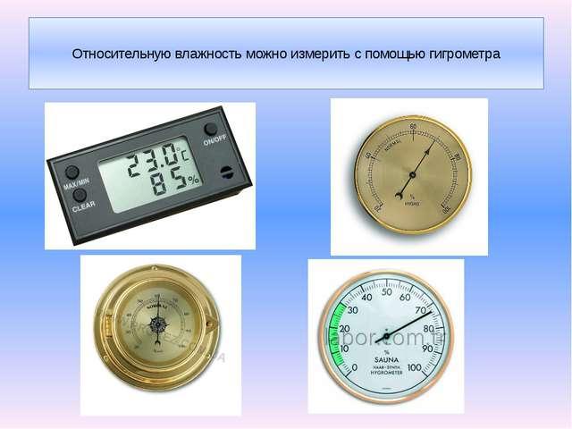 Относительную влажность можно измерить с помощью гигрометра