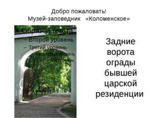 Добро пожаловать! Музей-заповедник «Коломенское» Задние ворота ограды бывшей