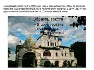 Московский храм в честь Казанской иконы Божией Матери. Храм на высоком подкле