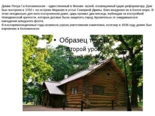 Домик Петра I в Коломенском – единственный в Москве музей, посвященный царю-р