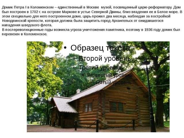 Домик Петра I в Коломенском – единственный в Москве музей, посвященный царю-р...
