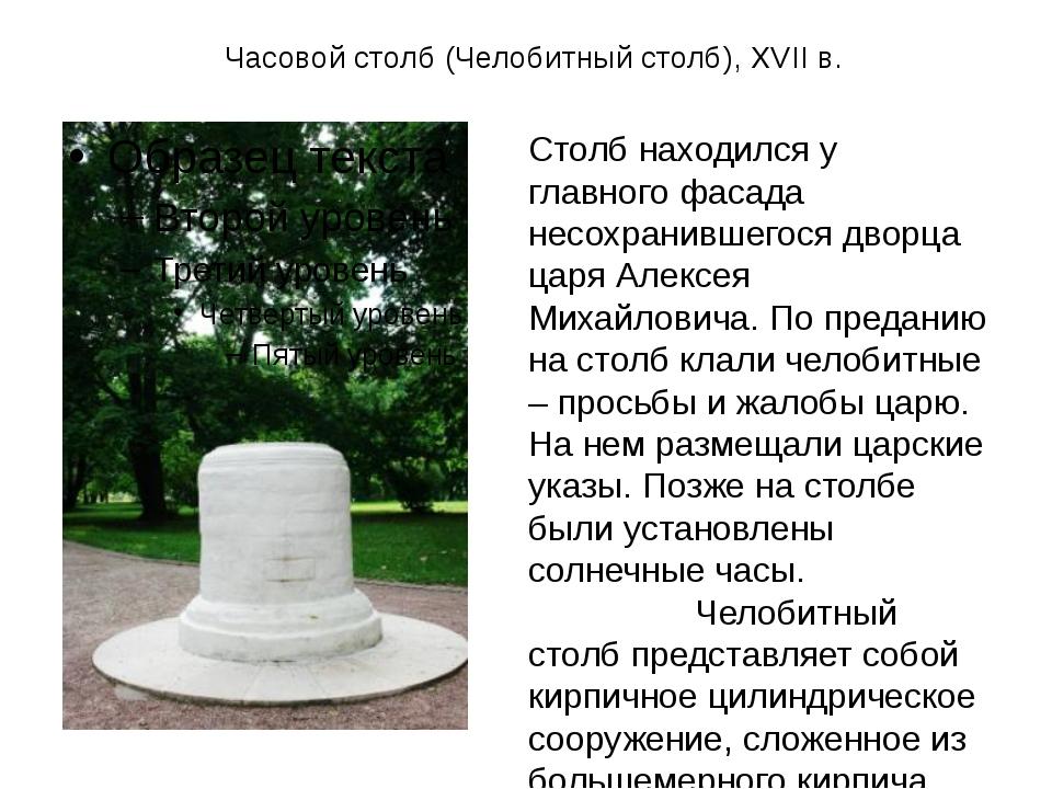 Часовой столб (Челобитный столб), XVII в. Столб находился у главного фасада...