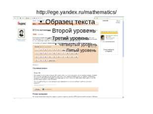 http://ege.yandex.ru/mathematics/