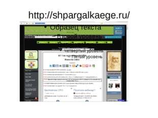 http://shpargalkaege.ru/
