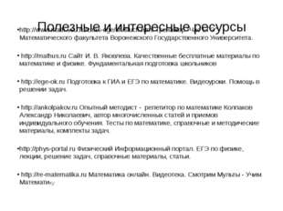 Полезные и интересные ресурсы http://www.math.vsu.ru/chas-ege/sh/sluch.html Т