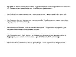 http://ph4s.ru Физика, химия, математика студентам и школьникам. Образовател
