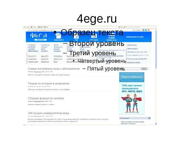 4ege.ru