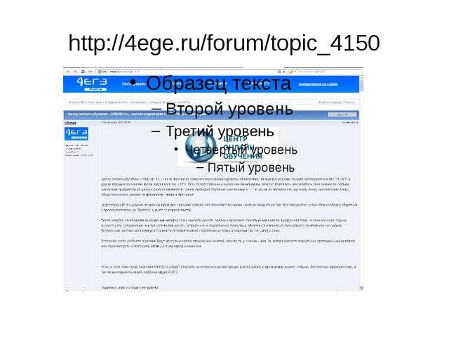 http://4ege.ru/forum/topic_4150