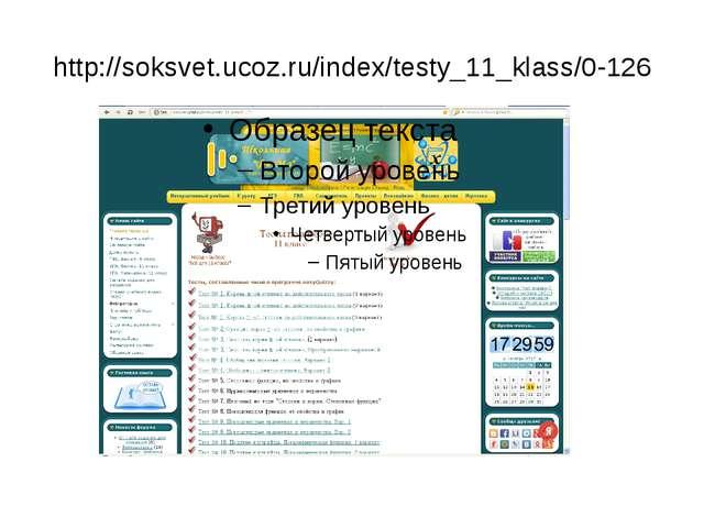 http://soksvet.ucoz.ru/index/testy_11_klass/0-126