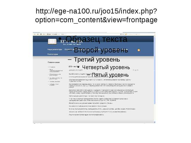 http://ege-na100.ru/joo15/index.php?option=com_content&view=frontpage