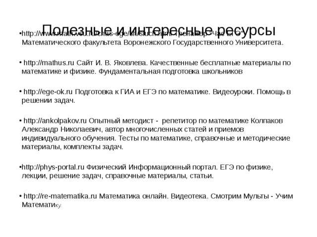 Полезные и интересные ресурсы http://www.math.vsu.ru/chas-ege/sh/sluch.html Т...