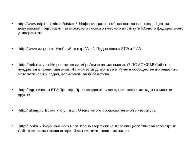 http://www.cdp.tti.sfedu.ru/distant/ Информационно-образовательная среда Цен...