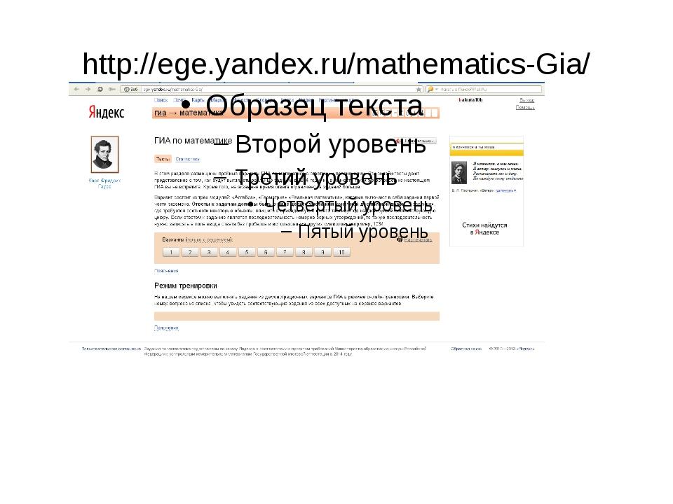 http://ege.yandex.ru/mathematics-Gia/