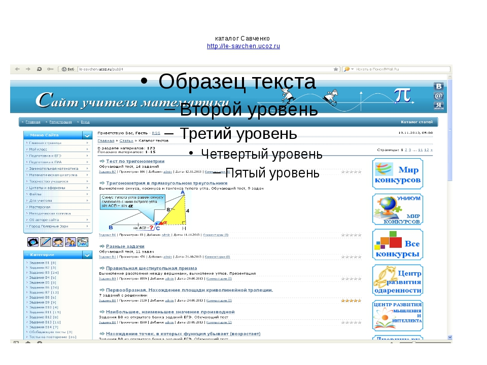 каталог Савченко http://le-savchen.ucoz.ru