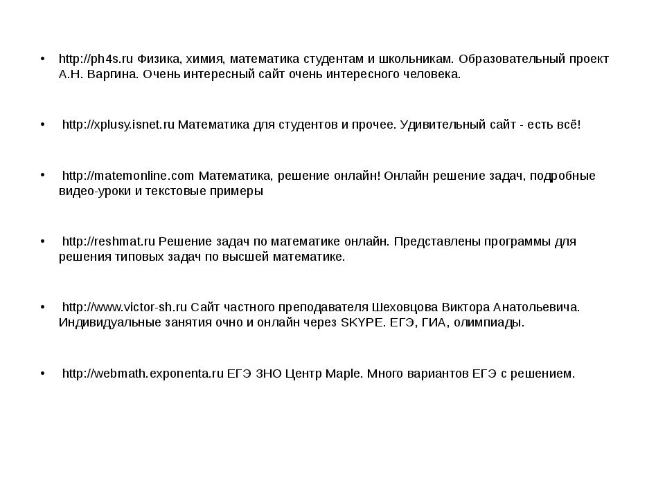 http://ph4s.ru Физика, химия, математика студентам и школьникам. Образовател...