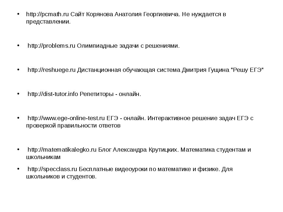 http://pcmath.ru Сайт Корянова Анатолия Георгиевича. Не нуждается в представ...