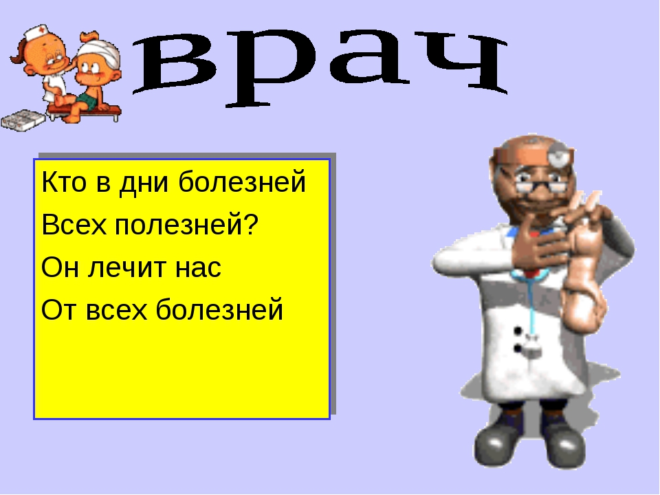 Кто в дни болезней Всех полезней? Он лечит нас От всех болезней