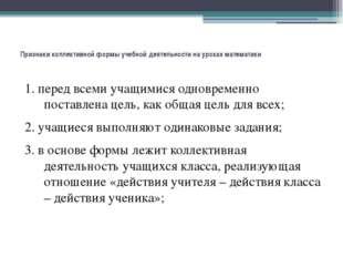 Признаки коллективной формы учебной деятельности на уроках математики 1. пере