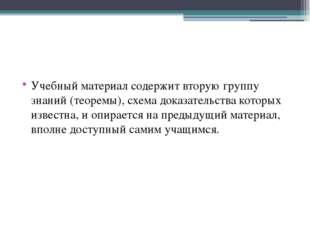 Учебный материал содержит вторую группу знаний (теоремы), схема доказательст