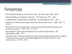 Литература Выготский Л.С. Вопросы детской психологии. – М.: Педагогика, 1983.