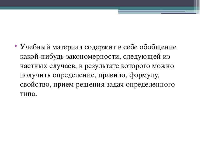 Учебный материал содержит в себе обобщение какой-нибудь закономерности, след...