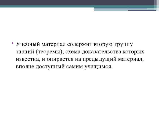 Учебный материал содержит вторую группу знаний (теоремы), схема доказательст...