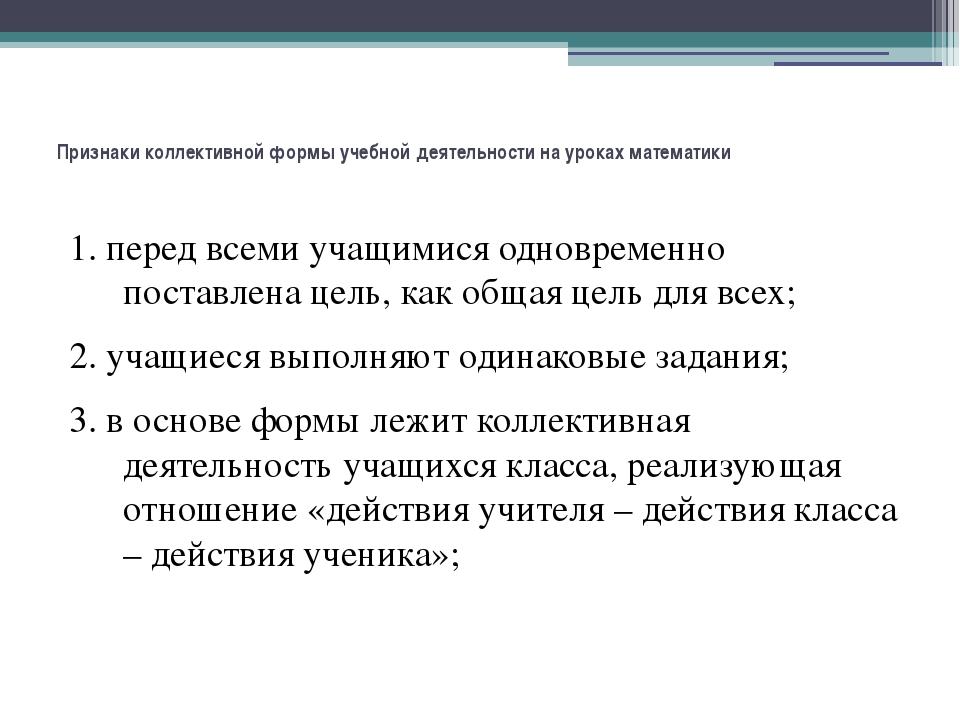 Признаки коллективной формы учебной деятельности на уроках математики 1. пере...