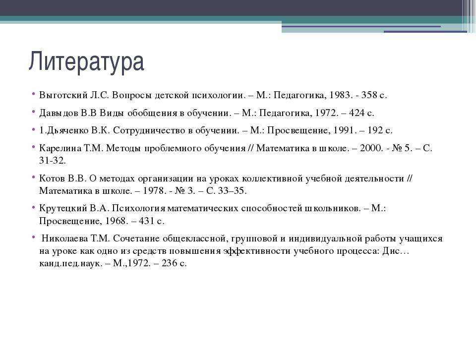 Литература Выготский Л.С. Вопросы детской психологии. – М.: Педагогика, 1983....