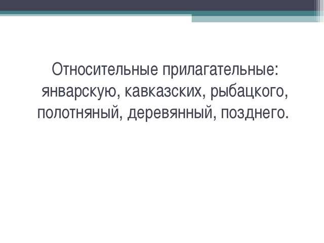 Относительные прилагательные: январскую, кавказских, рыбацкого, полотняный, д...