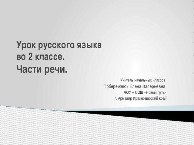 Урок русского языка во 2 классе. Части речи. Учитель начальных классов Побере...