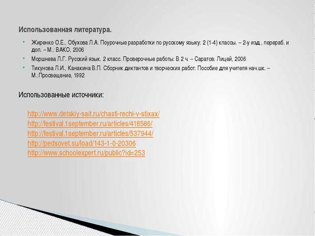 http://www.detskiy-sait.ru/chasti-rechi-v-stixax/ http://festival.1september....