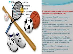 В спортивном празднике, посвященном Дню матери приняли участие: * Полудницына
