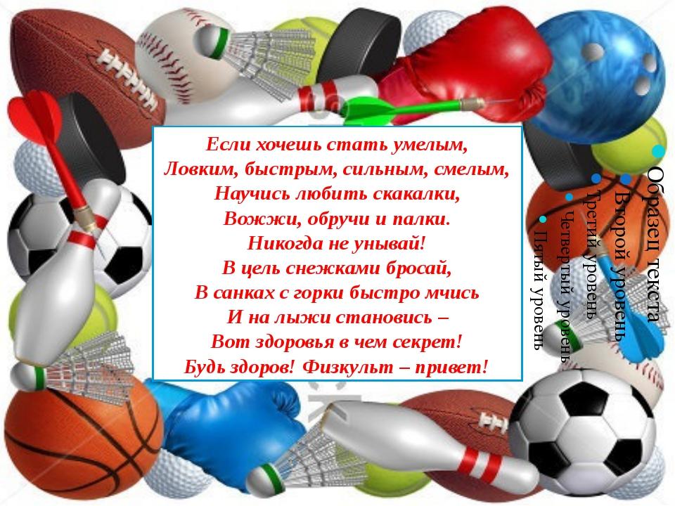 Открытки поздравления, поздравления спортсмену открытки