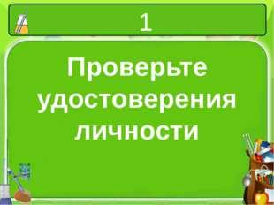 1 Проверьте удостоверения личности