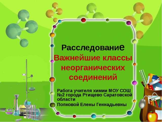 Работа учителя химии МОУ СОШ №2 города Ртищево Саратовской области Попковой Е...