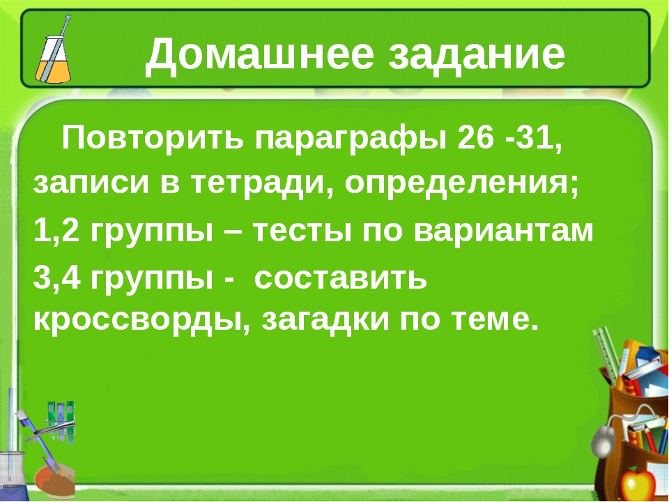 Домашнее задание Повторить параграфы 26 -31, записи в тетради, определения; 1...