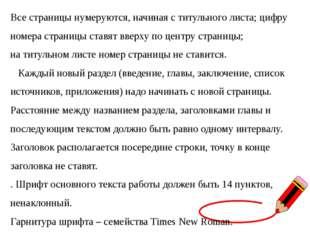 Все страницы нумеруются, начиная с титульного листа; цифру номера страницы с