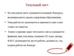Титульный лист На титульном листе указывается название Конкурса, муниципально
