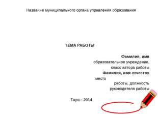 Название муниципального органа управления образования ТЕМА РАБОТЫ Фамилия, и